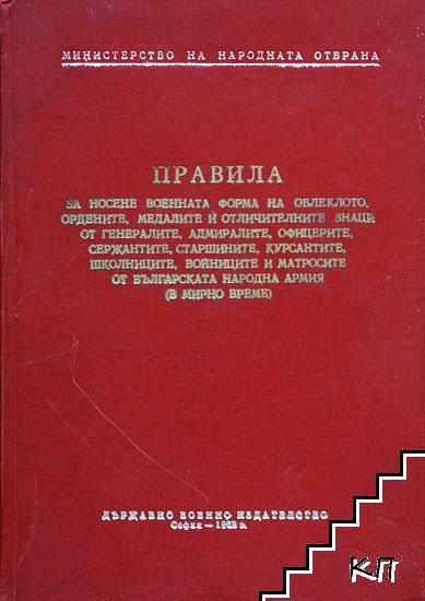 Правила за носене военната форма на облеклото, ордените, медалите и отличителните знаци от генералите, адмиралите, офицерите, сержантите, старшините, курсантите, школниците, войниците и матросите от Българската народна армия (в мирно време)