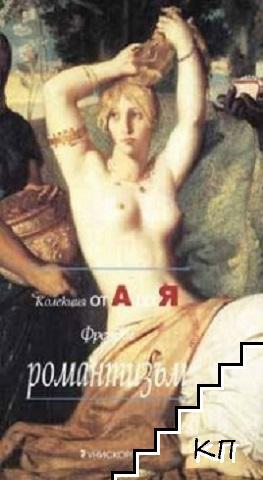Френски романтизъм - колекция от А до Я