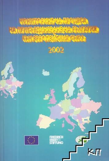 Мониторинг на процеса на присъединяване на България към Европейския съюз 2002