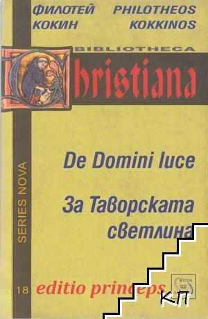 De Domini luce sermones duo / Две слова за Таворската светлина