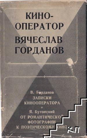 Кинооператор Вячеслав Горданов