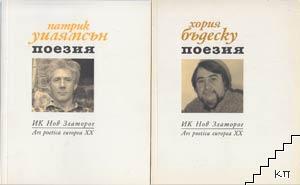 Art poetica europea XX. Поезия. Комплект от 9 книги
