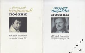 Ars poetica europea XX. Поезия. Комплект от 9 книги