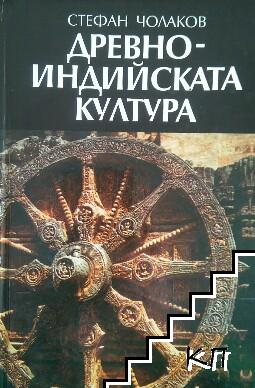 Древноиндийската култура