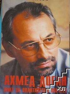 Ахмед Доган - опит за политически портрет