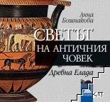 Светът на античния човек. Древна Елада