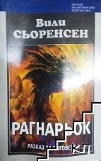 Рагнарьок, разказ за боговете