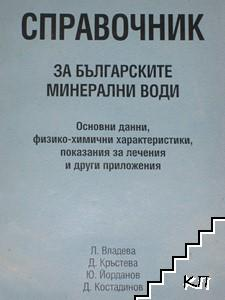 Справочник за българските минерални води