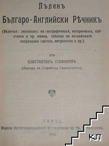 Българско-английски ръчникъ