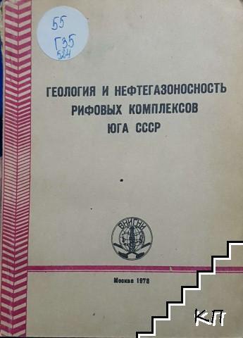 Геология и нефтегазоносность рифовых комплексов юга СССР
