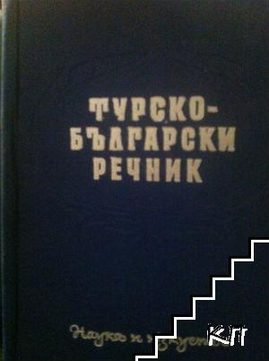 Турско-български речник