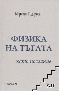 """""""Физика на тъгата"""" като послание"""