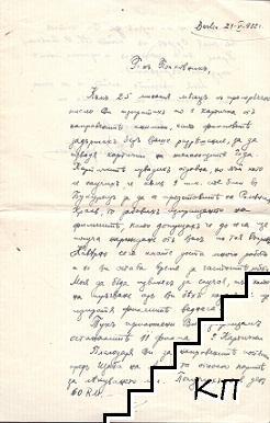 Писмо от министър Габровски
