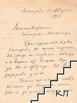 Писмо от Теодор Траянов