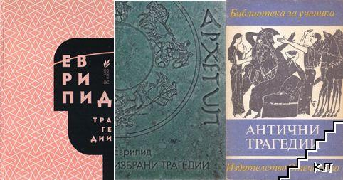Трагедии / Избрани трагедии / Антични трагедии