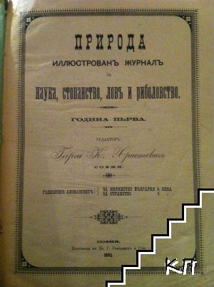 Природа. Бр. 1-10 / 1893-1895