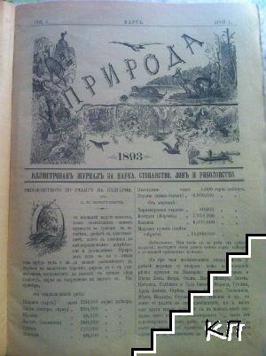 Природа. Бр. 1-10 / 1893-1895 (Допълнителна снимка 1)