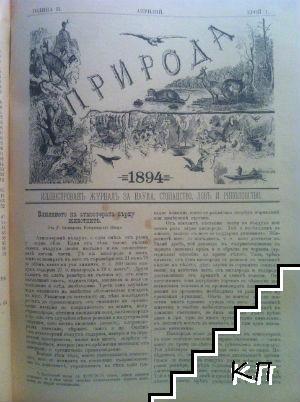 Природа. Бр. 1-10 / 1893-1895 (Допълнителна снимка 2)