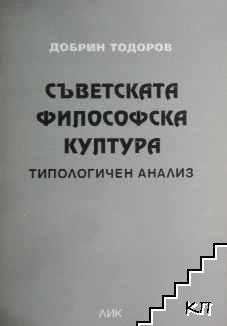 Съветската философска култура