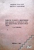 Развитие трудовой и общественно-политической активности в условиях перестройки (из опыта НРБ и СССР)