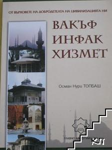 Вакъф Инфак Хизмет