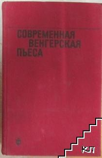 Современная венгерская пьеса