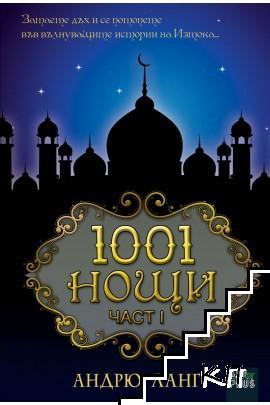 1001 нощи. Книга 1-2