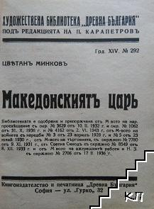 Македонскиятъ царь / Царскиятъ коняръ / Некога и сега / Царска изповедъ / Охридски легенди