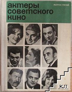 Актеры советского кино. Вып. 3
