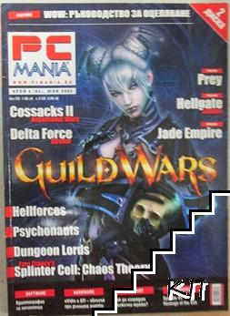 PC Mania. Бр. 6 / 2005
