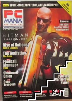 PC Mania. Бр. 2 / 2006
