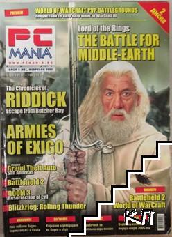 PC Mania. Бр. 2 / 2005