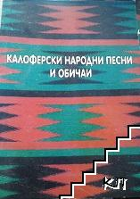 Калоферски народни песни и обичаи