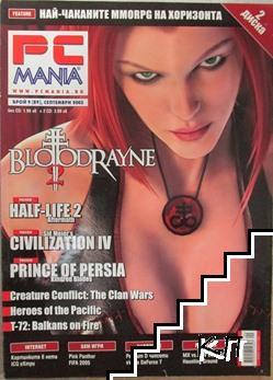 PC Mania. Бр. 9 / 2005