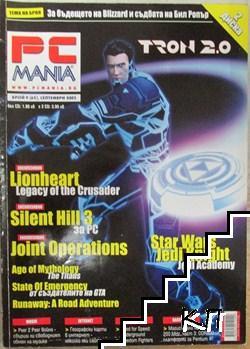PC Mania. Бр. 9 / 2003