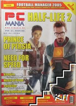 PC Mania. Бр. 1 / 2005