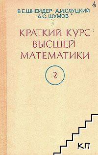 Краткий курс высшей математики в двух томах. Том 2