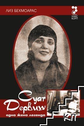Суат Дервиш - една жена легенда