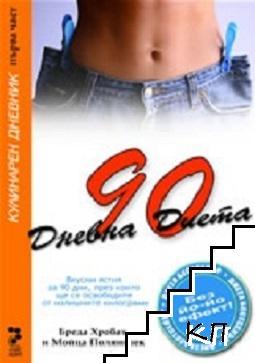 90 дневна диета: Кулинарен дневник. Част 1
