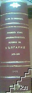 Принос към дипломатическата история на България. Томъ 1-3