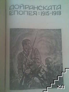 Дойранската епопея: 1915-1918