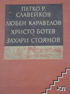 Петко Р. Славейков, Л. Каравелов, Христо Ботев, Захари Стоянов - в спомените на съвременниците си