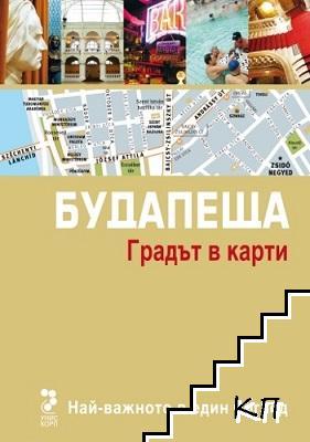 Будапеща. Градът в карти