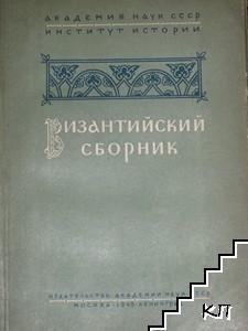 Византийский сборник