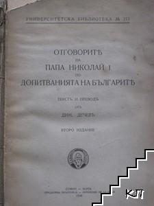 Отговорите на папа Николай I по допитванията на българите / Responsa Nicolai papae I ad consulta Bulgarorum anno 866