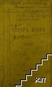 Календаръ на Хитъръ Петръ за година 1881