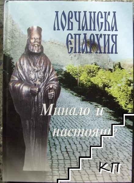 Ловчанска епархия - минало и настояще