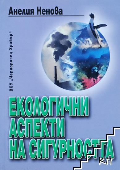 Екологични аспекти на сигурността