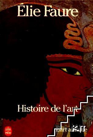 L'Histoire de l'art: L'art antique