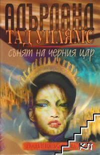 Адърланд. Книга 1: Градът на Златната сянка. Част 2: Сънят на Черния цар